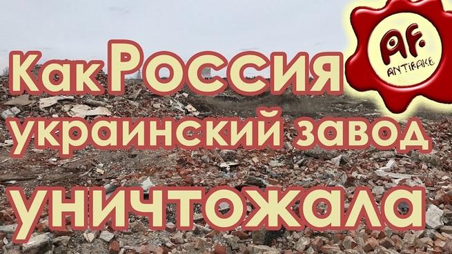 Как Россия украинский завод …