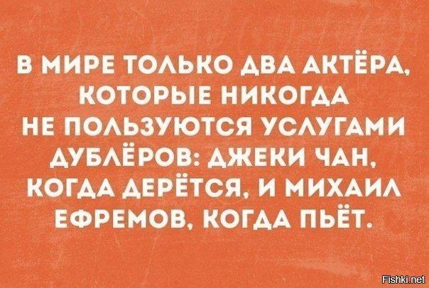Жена Ефремова заявила, что актер сымитировал пьяное состояние в аэропорту Пулково Ефремов, Михаил, просто, Кругликова, настолько, работники, поверили, актеру, достоверно, отметила, причем, пошутил, также, актера, уточнять, стала, авиакомпании, Актер, делает, самолета