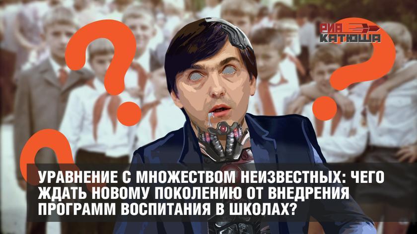 Уравнение с множеством неизвестных: чего ждать новому поколению от внедрения программ воспитания в школах? россия