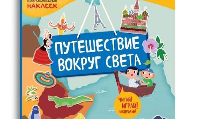 На Украине из-за слов «Отпечатано в России. Республика Крым» запретили детскую книгу о кругосветном путешествии