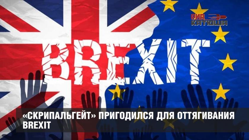 «Скрипальгейт» пригодился для оттягивания Brexit