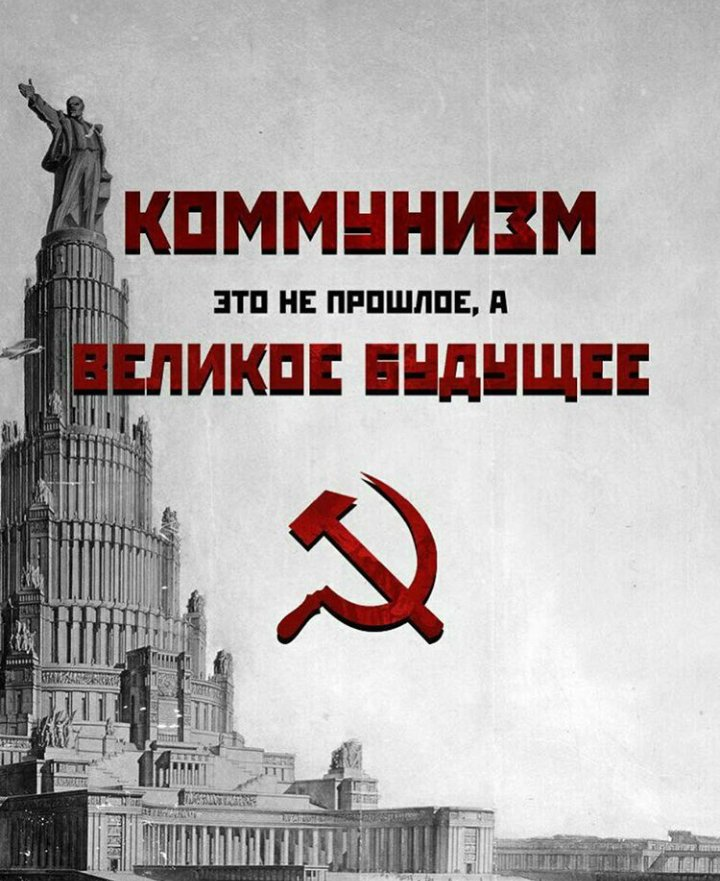 Что такое коммунизм? (рассказ)