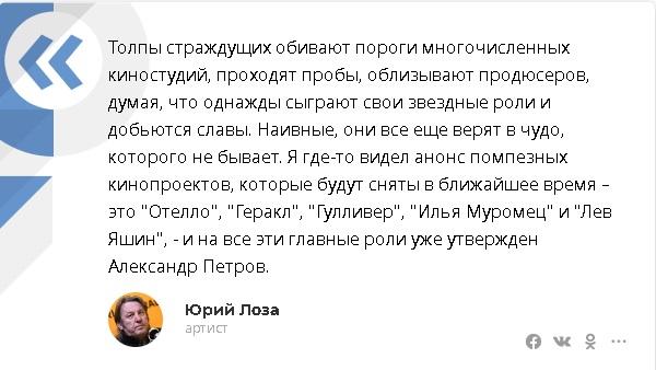 Юрий Лоза о популярности актера Александра Петрова наши звезды,новости,развлечение,шоубиz,шоубиз,юрий лоза