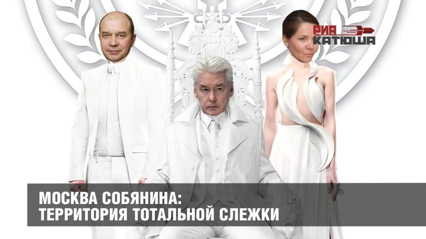 Москва Собянина: территория тотальной слежки россия