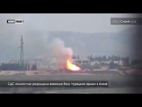 Военная база турецкой армии в Азазе полностью разрушена