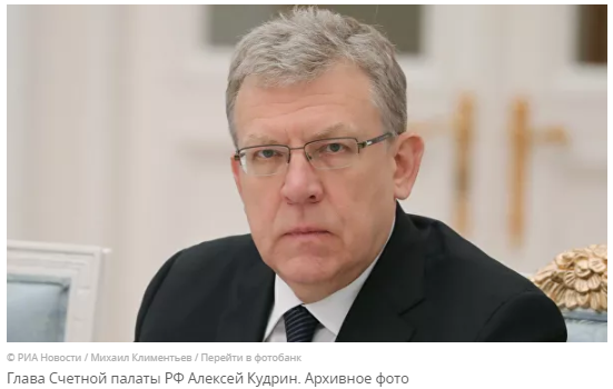 """""""От силы до 2-3 миллиардов рублей"""" : Кудрин рассказал, сколько воруют из бюджета России"""