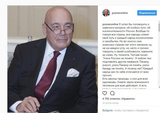 Владимир Познер. Об исключит…