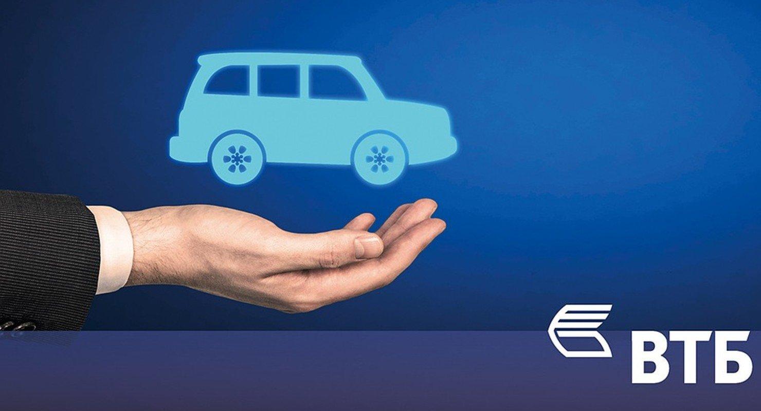 ВТБ обновил сервис онлайн-покупки автомобиля в кредит Автомобили