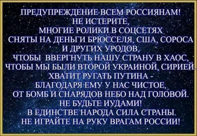 Предупреждение всем россиянам!