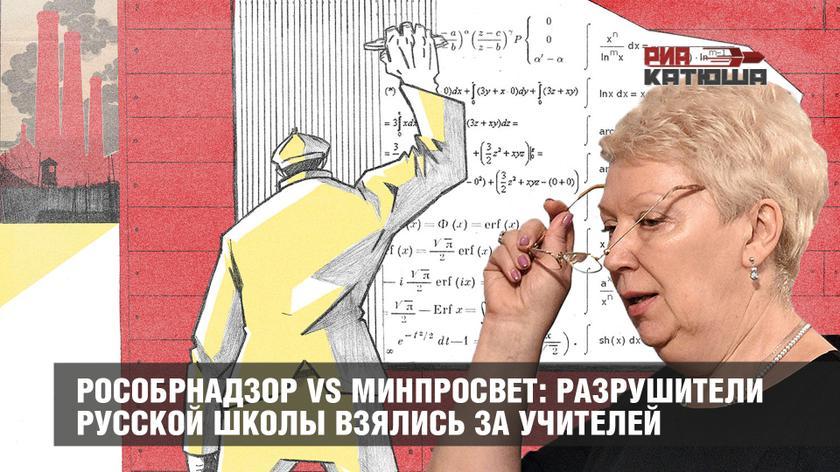 Рособрнадзор vs Минпросвет: разрушители Русской школы взялись за учителей