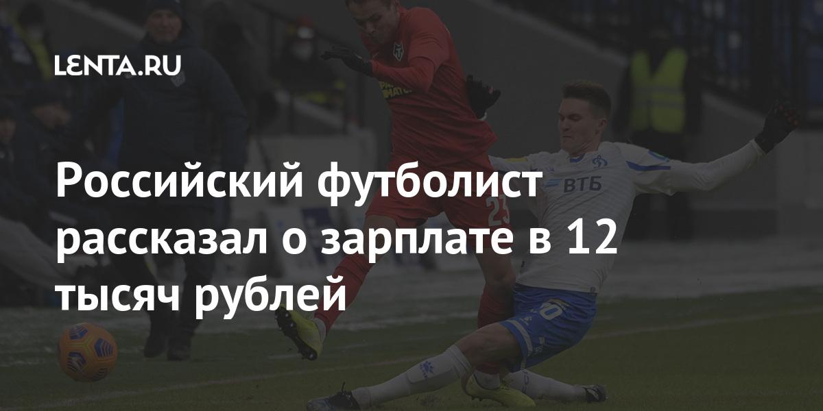 Российский футболист рассказал о зарплате в 12 тысяч рублей Спорт