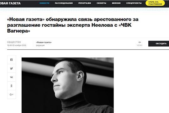 В «Новой газете» влюбились в тему ЧВК «Вагнер»?