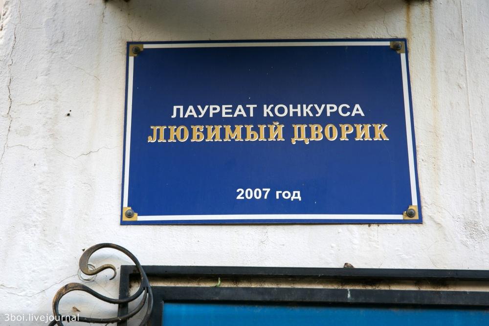 Как идет борьба за барокко в отдельно взятом подъезде Ростова-на-Дону