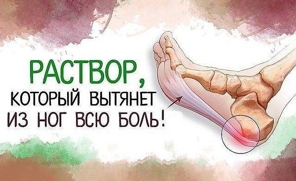 Раствор, который вытянет из ног всю боль!
