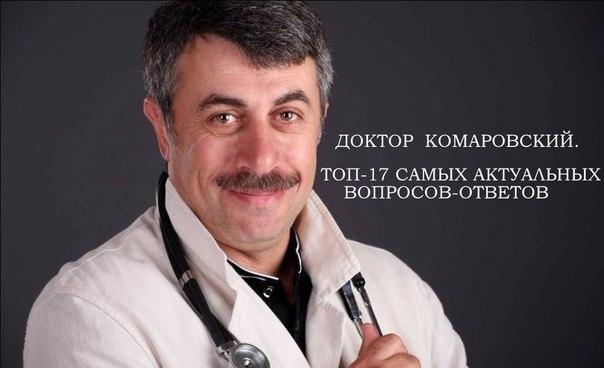 Доктор Комаровский - топ 17 самых актуальных вопросов-ответов