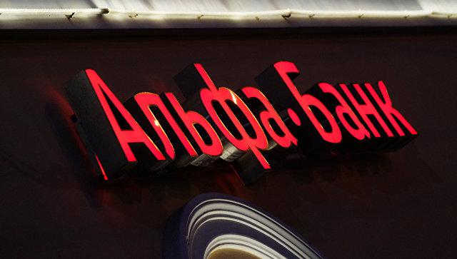 В Москве взорвали банкомат Альфа-банка и похитили деньги