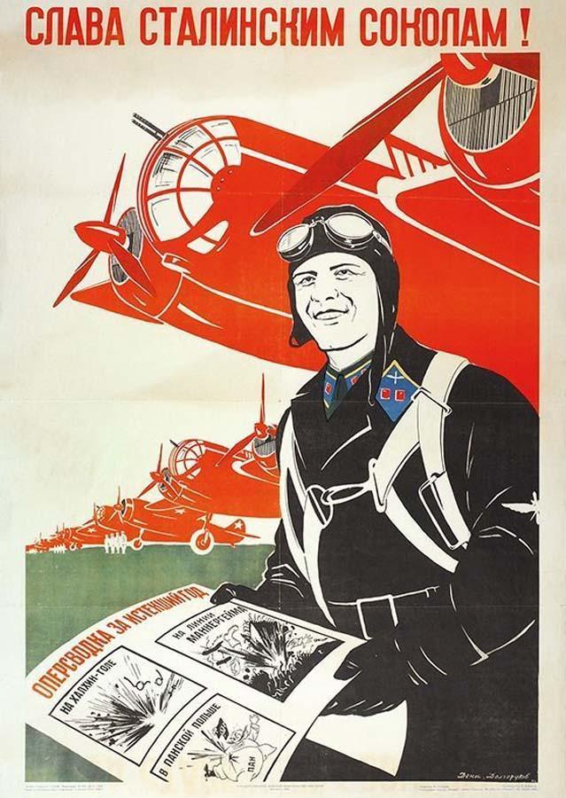 Предвоенный агитационный плакат.
