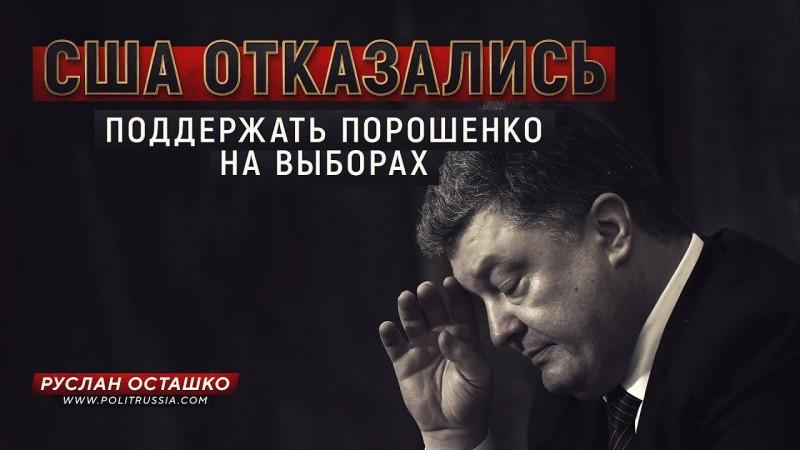 США отказались поддерживать Порошенко на выборах