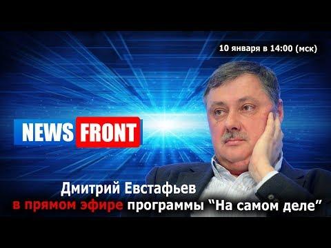 Дмитрий Евстафьев в прямом эфире программы «На Самом Деле»
