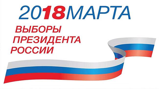 Американцы планируют вмешаться в выборы президента России
