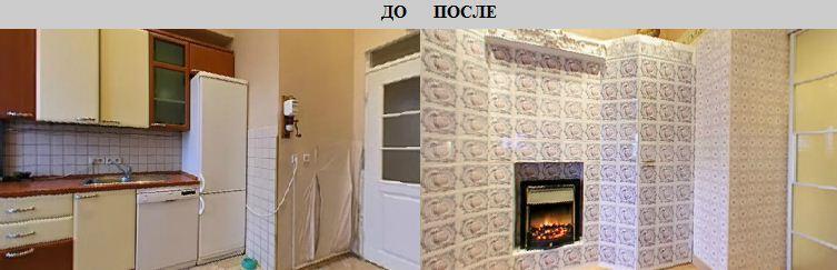 """Как моей любимой актрисе изуродовали кухню - Ирина Муравьёва: """" Что вы сделали с моим фамильным кафелем ?!"""""""
