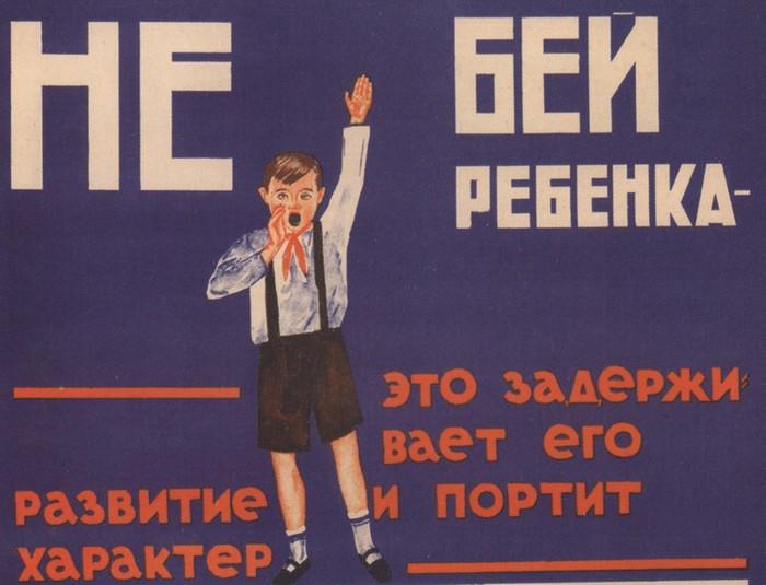 Как в СССР боролись с насилием над детьми