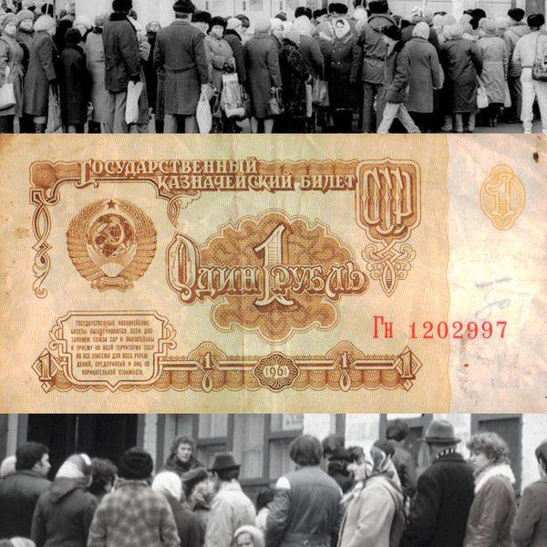 Тепло вспоминая советский рубль...