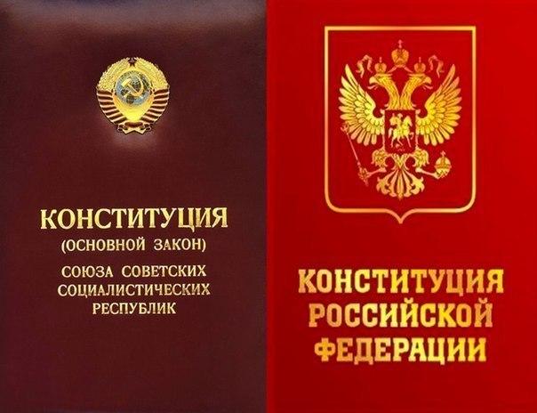 Леонид Радзиховский. Конституции СССР была «социальной», нынешняя – «политическая». Что лучше?