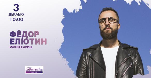 Радио Romantika: 3 декабря –…