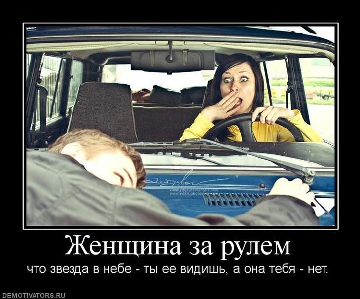 Красная, картинки смешные бабы за рулем