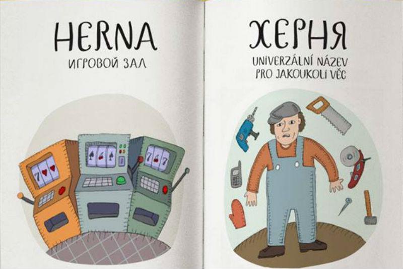 Веселый чешско-русский словарь в картинках
