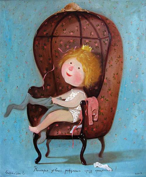 «Поставщик счастья» художник Евгения Гапчинская