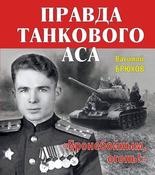 Лыжник в танковом шлемофоне. Василий Брюхов история