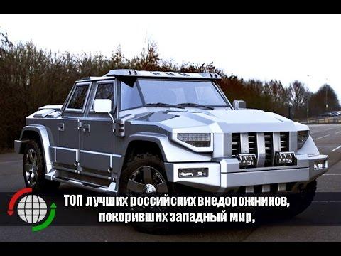 ТОП лучших российских внедорожников, покоривших западный мир,