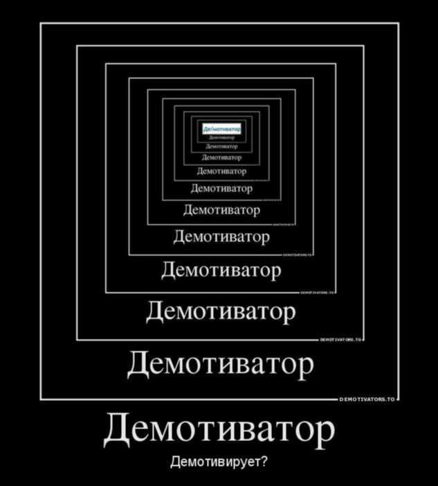 История демотиваторов онлайн