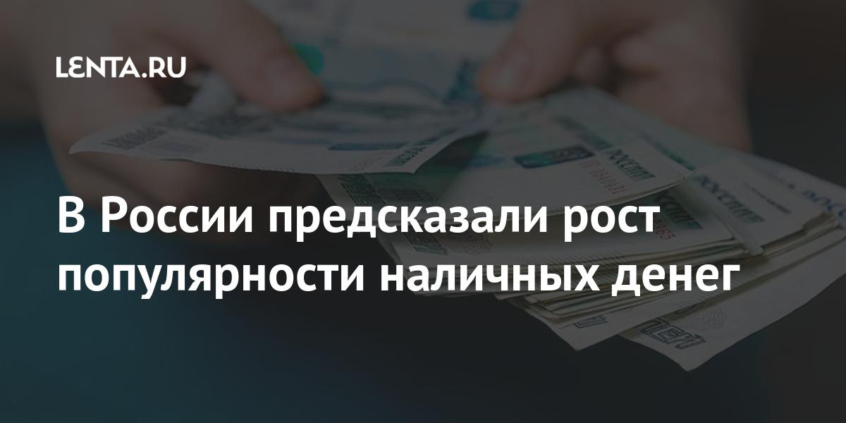 В России предсказали рост популярности наличных денег Экономика
