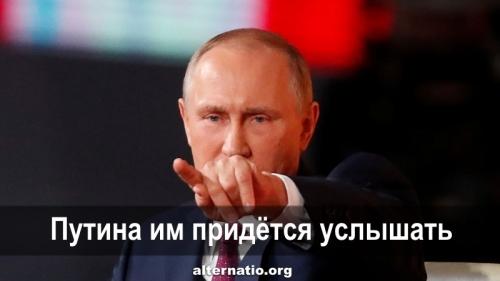 Путина им придётся услышать