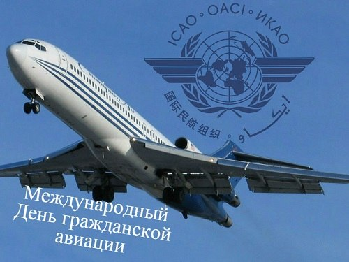 Сотрудники гражданской авиац…