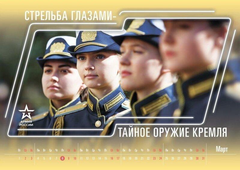 Минобороны к Новому году выпустило календарь с шутками армия, календарь, россия