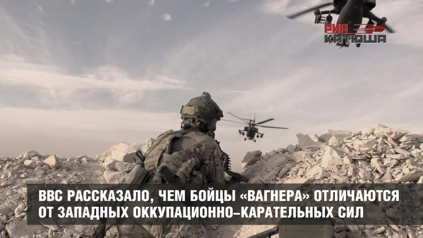 ВВС рассказало, чем бойцы «Вагнера» отличаются от западных оккупационно-карательных сил