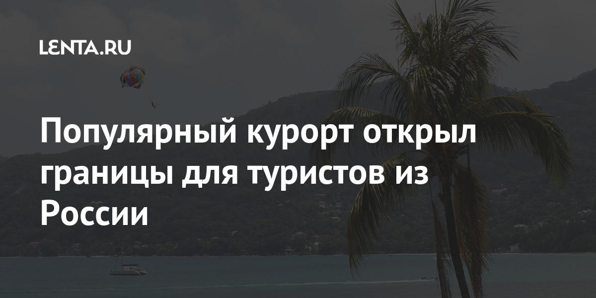 Популярный курорт открыл границы для туристов из России Путешествия