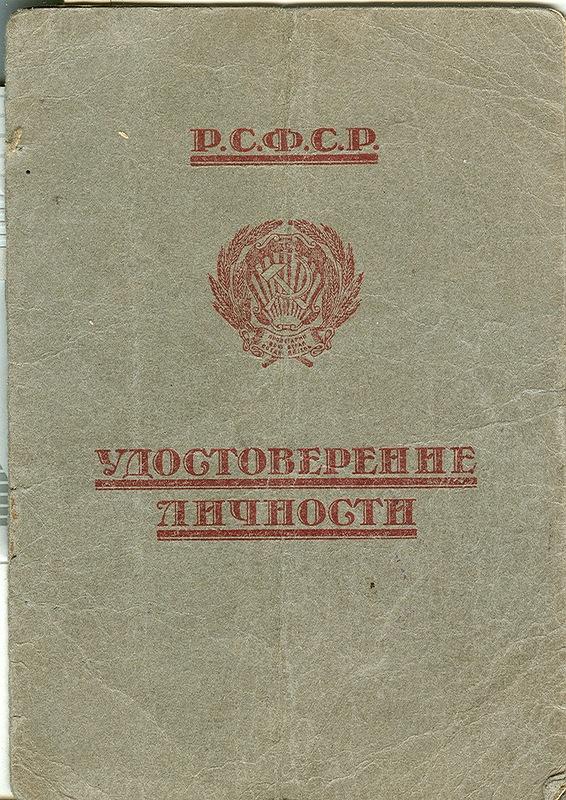 О выдаче гражданам Союза ССР паспортов на территории СССР
