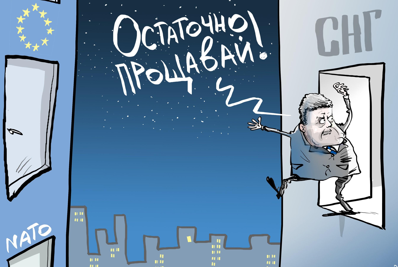 «Геть від СНД». Украина рвет последние связи с СНГ украина