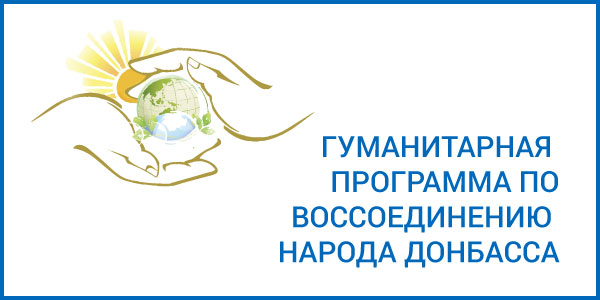 ДНР пригласила жителей Украины на концерт-реквием к 76-летию начала ВОВ