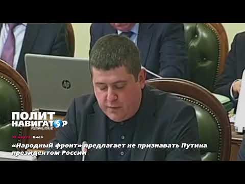 «Народный фронт» предлагает не признавать Путина президентом России