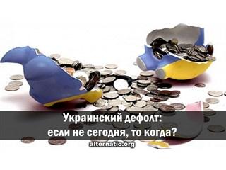 Украинский дефолт: если не сегодня, то когда?