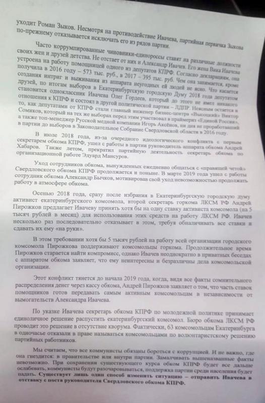 О Коммерческой партии Российской Федерации им. Грудинина