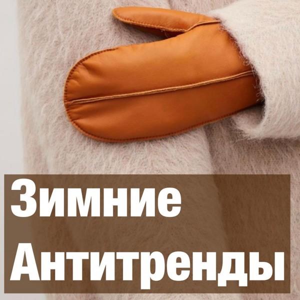 ЗИМНИЕ АНТИТРЕНДЫ