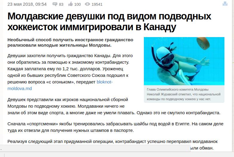 И порция молдавских новостей европа, кишинёв, молдавия, молдова, прикол, юмор