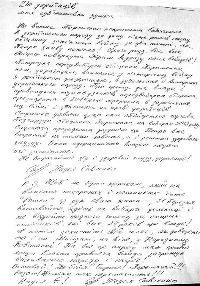 Надежда Савченко обратилась к украинцам из СИЗО новости,события, политика